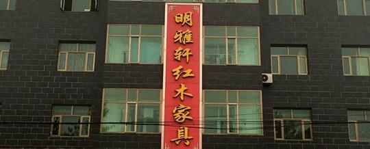 炼木淘金 精益求精——专访明雅轩红木家具董事长韩中凯