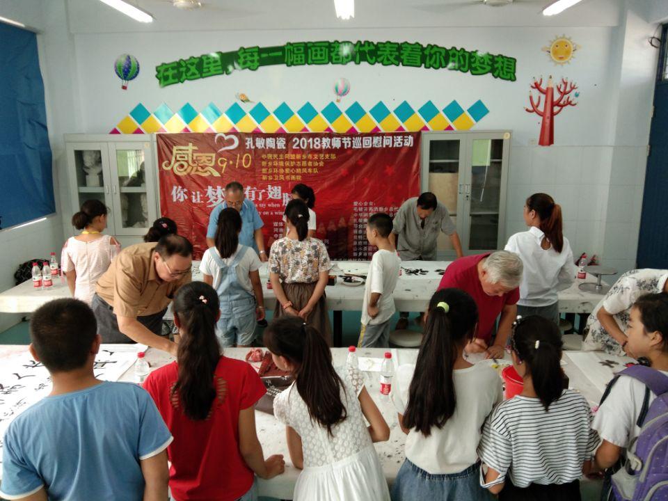 新乡环保协会携手新乡书画家走进凤泉鲁堡小学慰问教师
