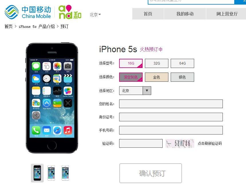 中移动版iPhone今日起接受预定 售价未公布