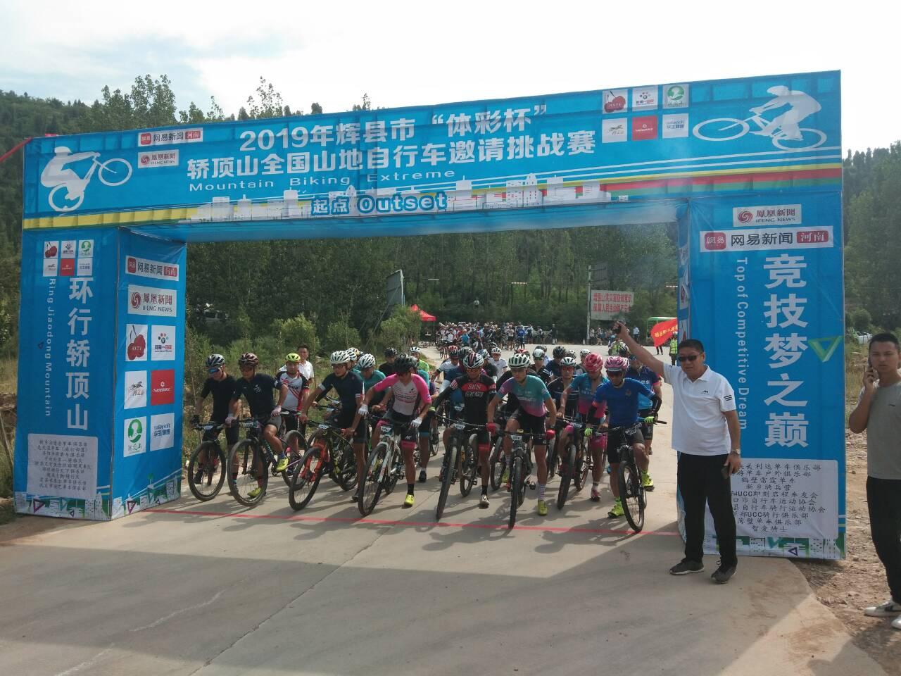 """2019年辉县市""""体彩杯""""全国轿顶山山地自行车赛成功举办"""