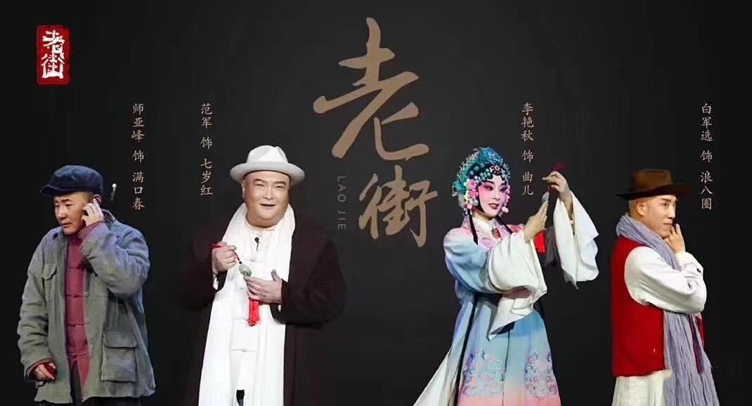 """宏丰棋牌充值省曲艺团演出方言剧""""老街""""北京人民大会堂亮相"""